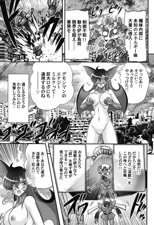 Seijuu Shoujo Lilith - Ingoku no Monster 131