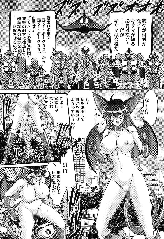 Seijuu Shoujo Lilith - Ingoku no Monster 132