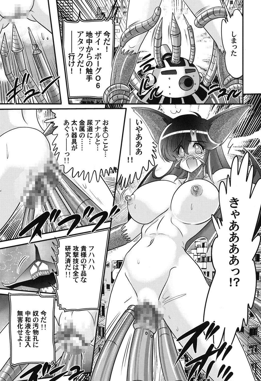 Seijuu Shoujo Lilith - Ingoku no Monster 133