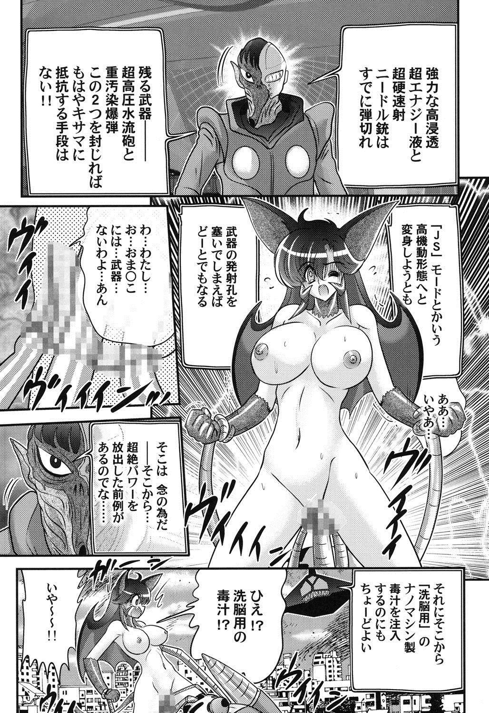 Seijuu Shoujo Lilith - Ingoku no Monster 134