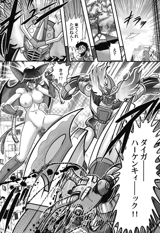 Seijuu Shoujo Lilith - Ingoku no Monster 136