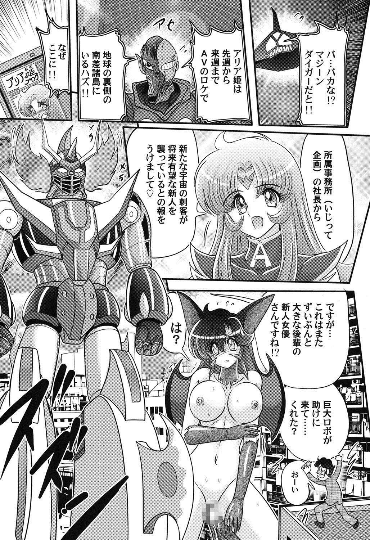 Seijuu Shoujo Lilith - Ingoku no Monster 137