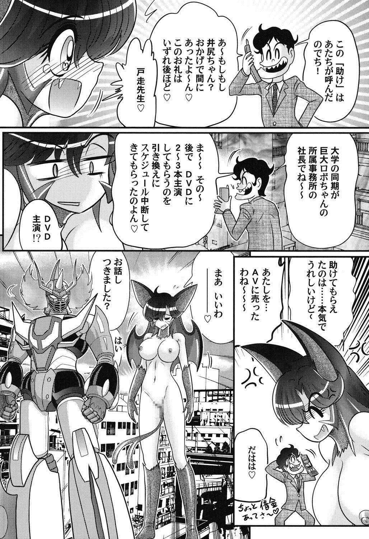 Seijuu Shoujo Lilith - Ingoku no Monster 138