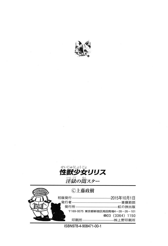 Seijuu Shoujo Lilith - Ingoku no Monster 141
