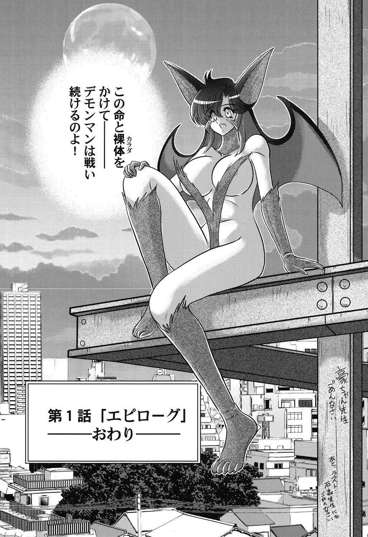 Seijuu Shoujo Lilith - Ingoku no Monster 17