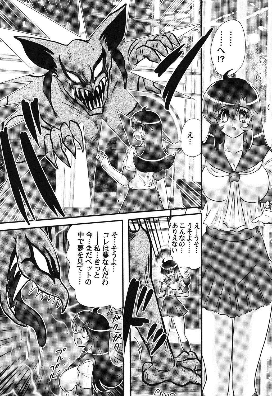 Seijuu Shoujo Lilith - Ingoku no Monster 19