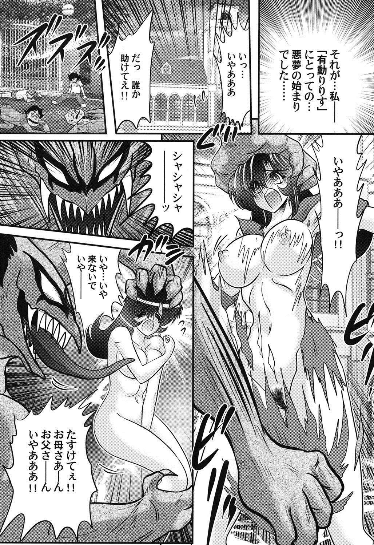Seijuu Shoujo Lilith - Ingoku no Monster 20