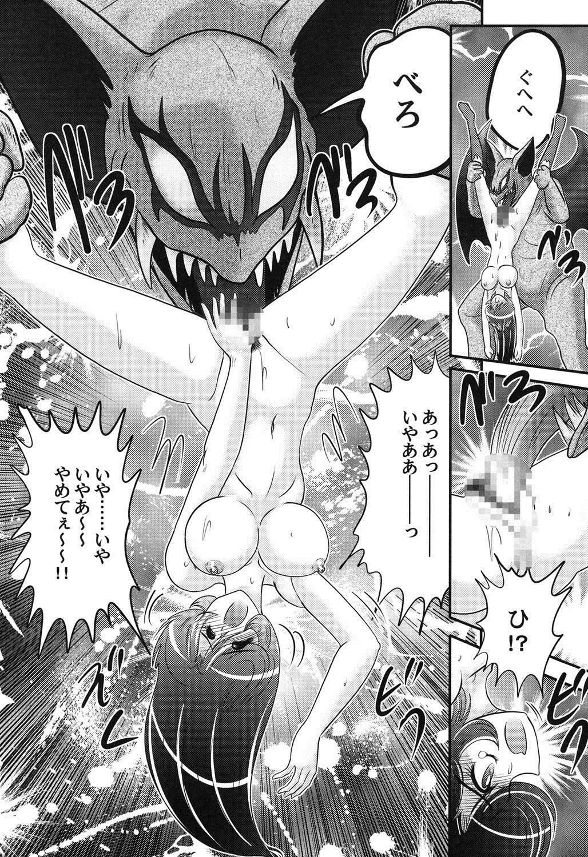 Seijuu Shoujo Lilith - Ingoku no Monster 22