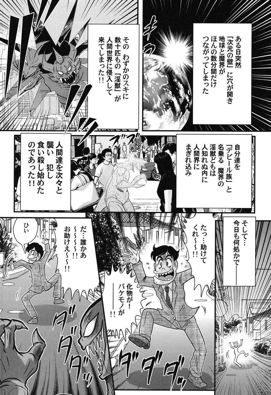 Seijuu Shoujo Lilith - Ingoku no Monster 2