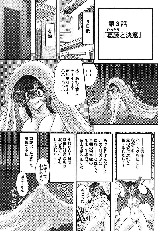 Seijuu Shoujo Lilith - Ingoku no Monster 33