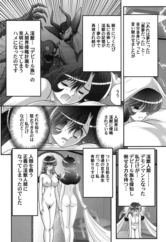 Seijuu Shoujo Lilith - Ingoku no Monster 34