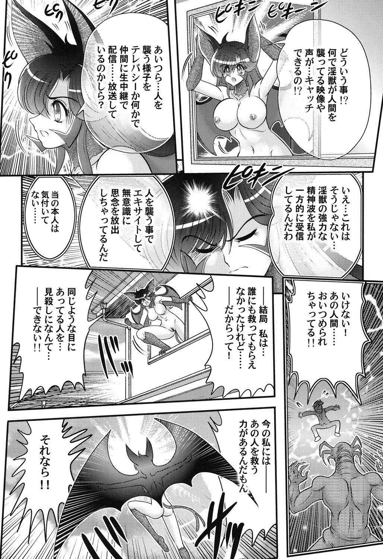 Seijuu Shoujo Lilith - Ingoku no Monster 36