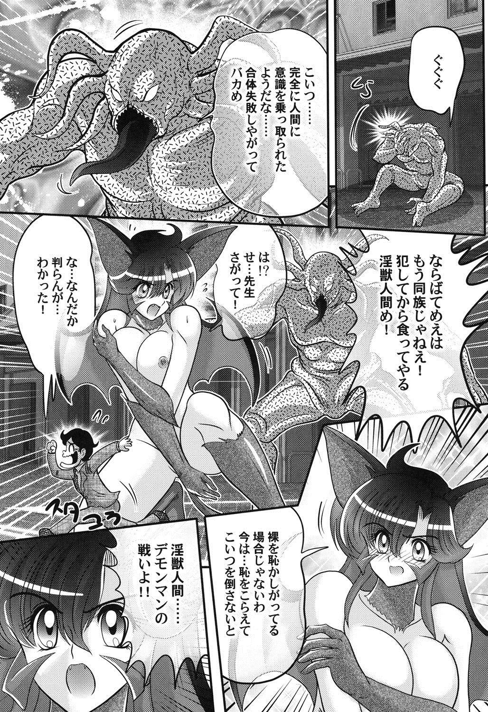 Seijuu Shoujo Lilith - Ingoku no Monster 43