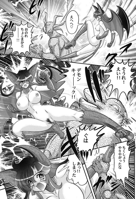 Seijuu Shoujo Lilith - Ingoku no Monster 45