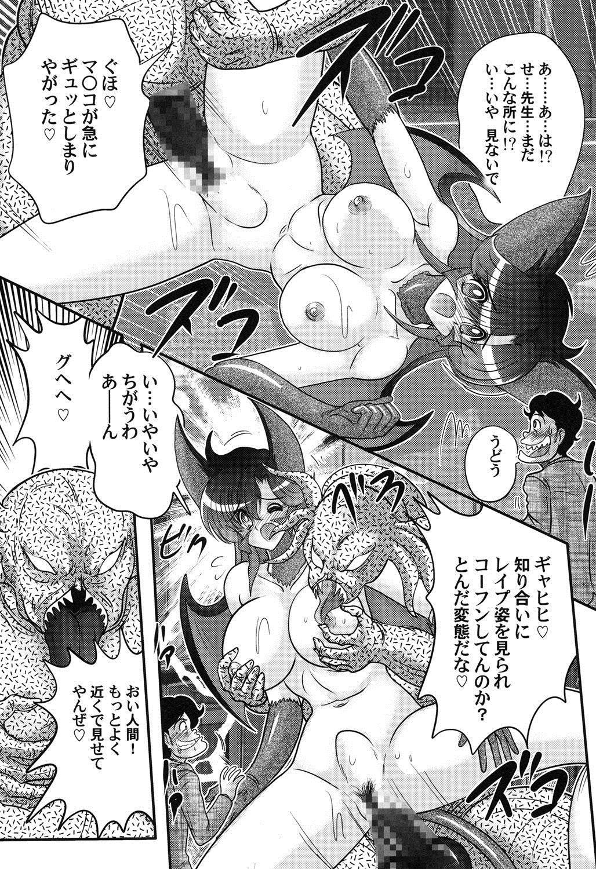 Seijuu Shoujo Lilith - Ingoku no Monster 52