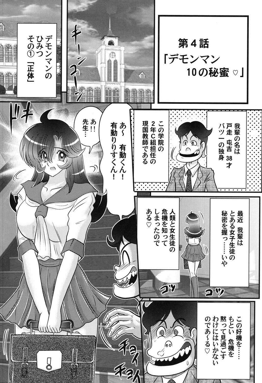 Seijuu Shoujo Lilith - Ingoku no Monster 62