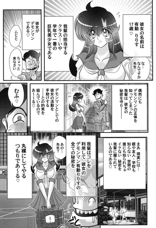 Seijuu Shoujo Lilith - Ingoku no Monster 63