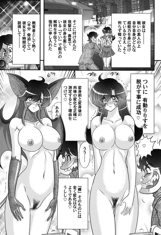 Seijuu Shoujo Lilith - Ingoku no Monster 64