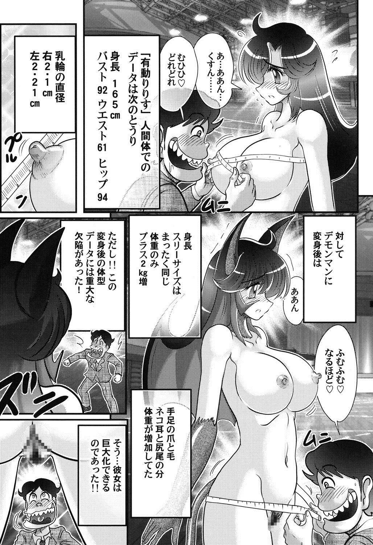 Seijuu Shoujo Lilith - Ingoku no Monster 65