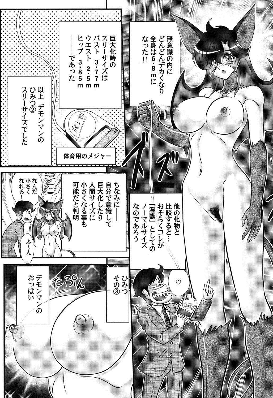 Seijuu Shoujo Lilith - Ingoku no Monster 66