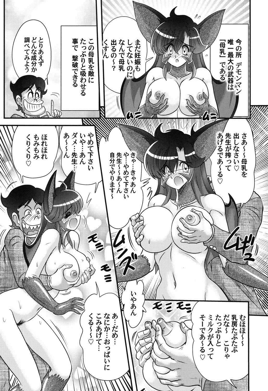 Seijuu Shoujo Lilith - Ingoku no Monster 67
