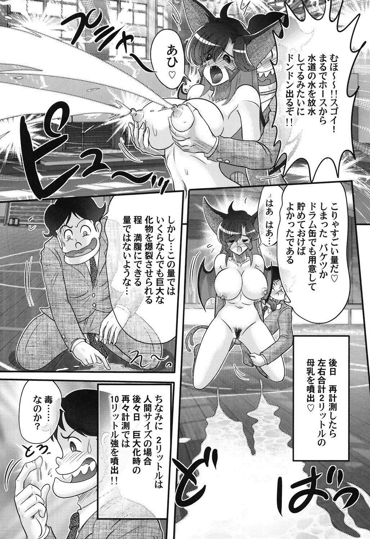 Seijuu Shoujo Lilith - Ingoku no Monster 69