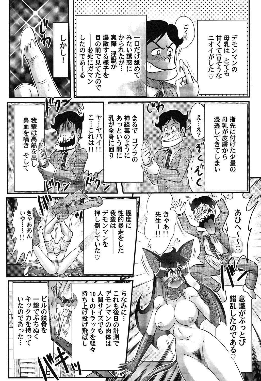 Seijuu Shoujo Lilith - Ingoku no Monster 70