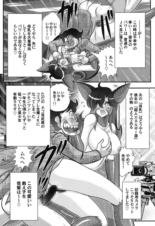 Seijuu Shoujo Lilith - Ingoku no Monster 71