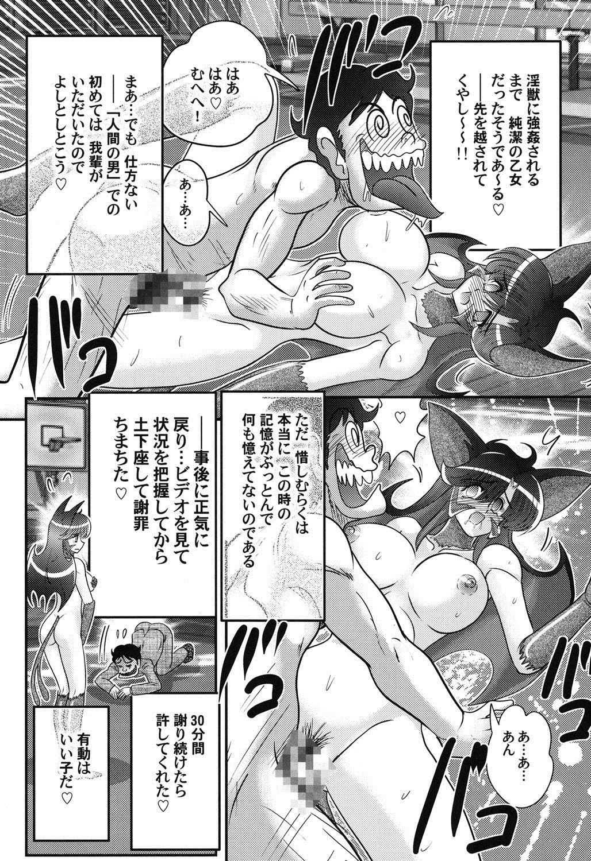 Seijuu Shoujo Lilith - Ingoku no Monster 74