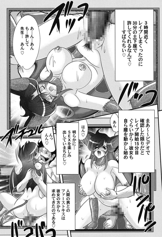 Seijuu Shoujo Lilith - Ingoku no Monster 75
