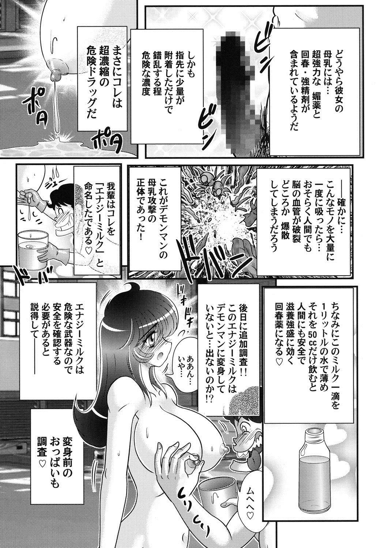 Seijuu Shoujo Lilith - Ingoku no Monster 77
