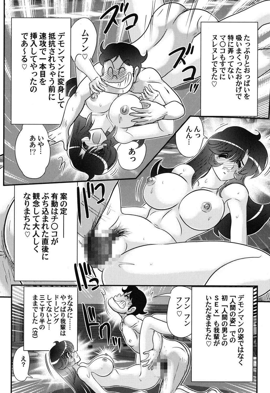Seijuu Shoujo Lilith - Ingoku no Monster 79