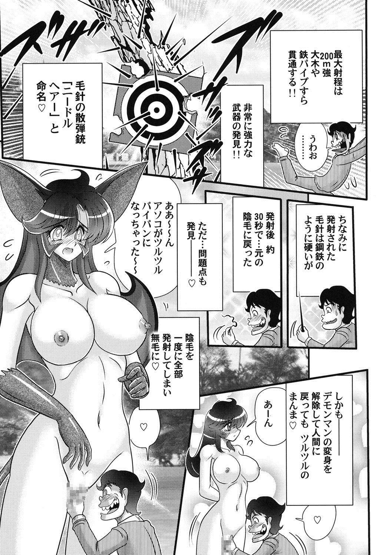 Seijuu Shoujo Lilith - Ingoku no Monster 83