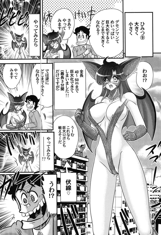 Seijuu Shoujo Lilith - Ingoku no Monster 87