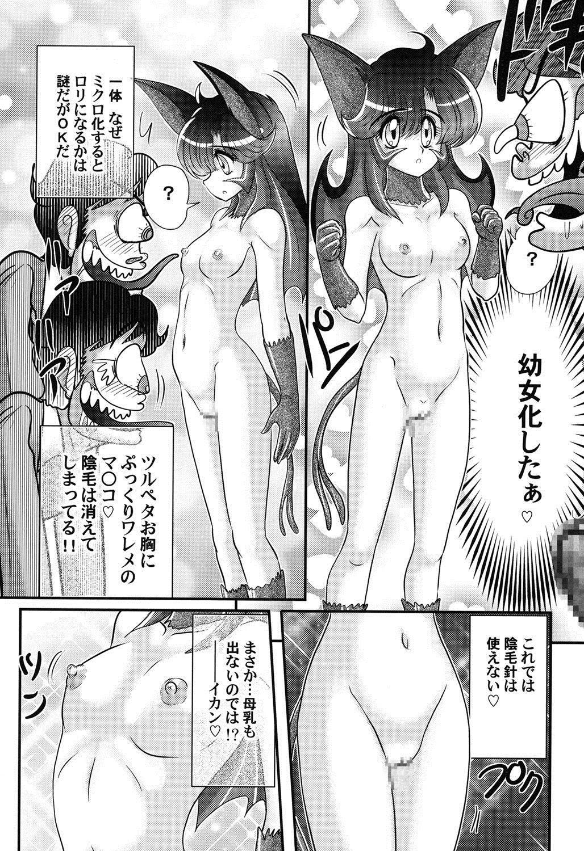 Seijuu Shoujo Lilith - Ingoku no Monster 88