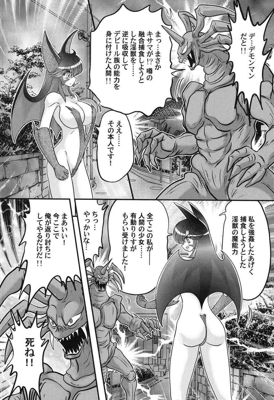Seijuu Shoujo Lilith - Ingoku no Monster 8