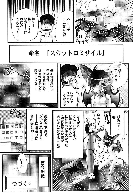 Seijuu Shoujo Lilith - Ingoku no Monster 94