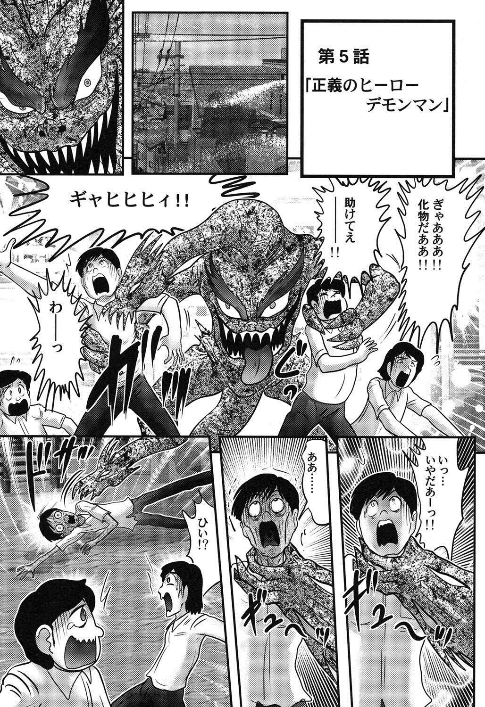 Seijuu Shoujo Lilith - Ingoku no Monster 95