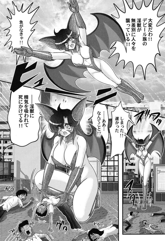 Seijuu Shoujo Lilith - Ingoku no Monster 96