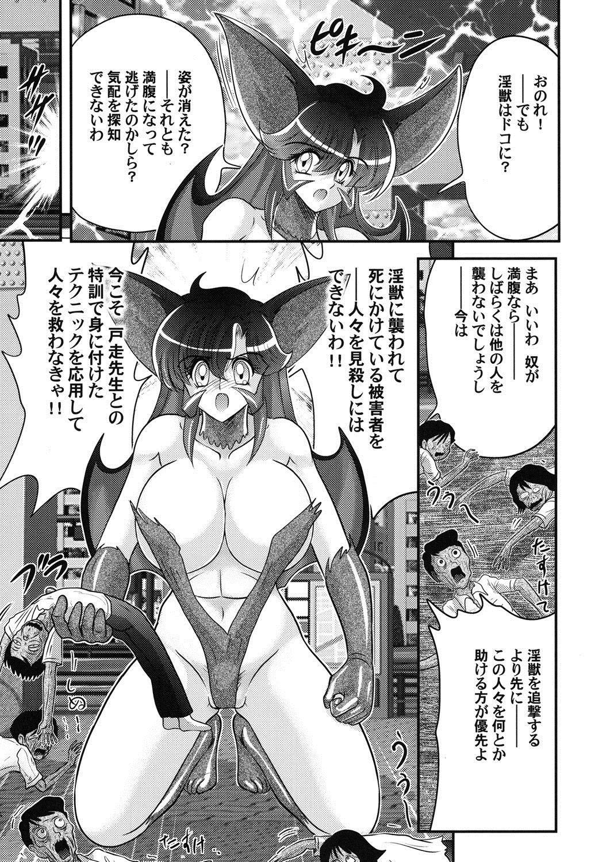 Seijuu Shoujo Lilith - Ingoku no Monster 97