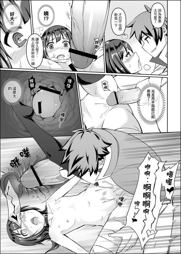 Kurenai Ma Bakuretsu Yume 18
