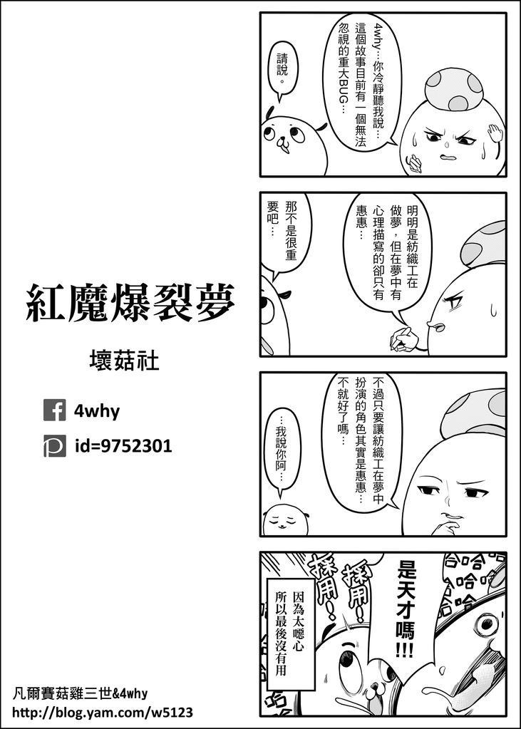 Kurenai Ma Bakuretsu Yume 30