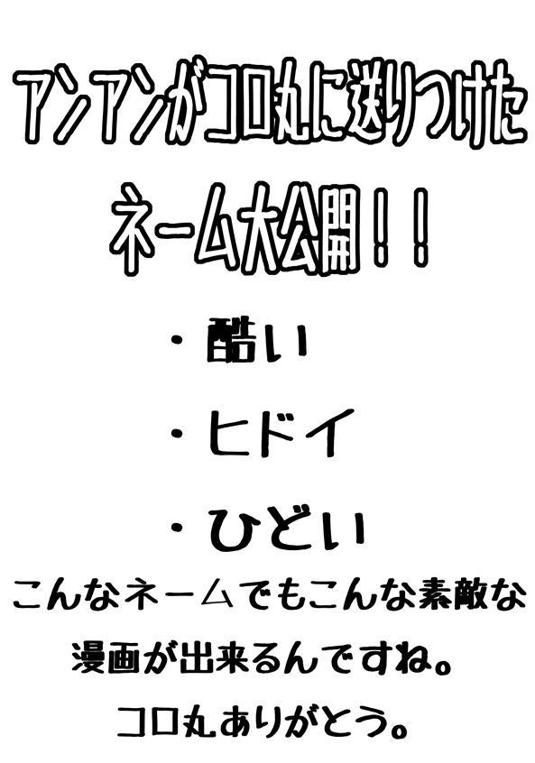 Shuuru na Ero Manga 12