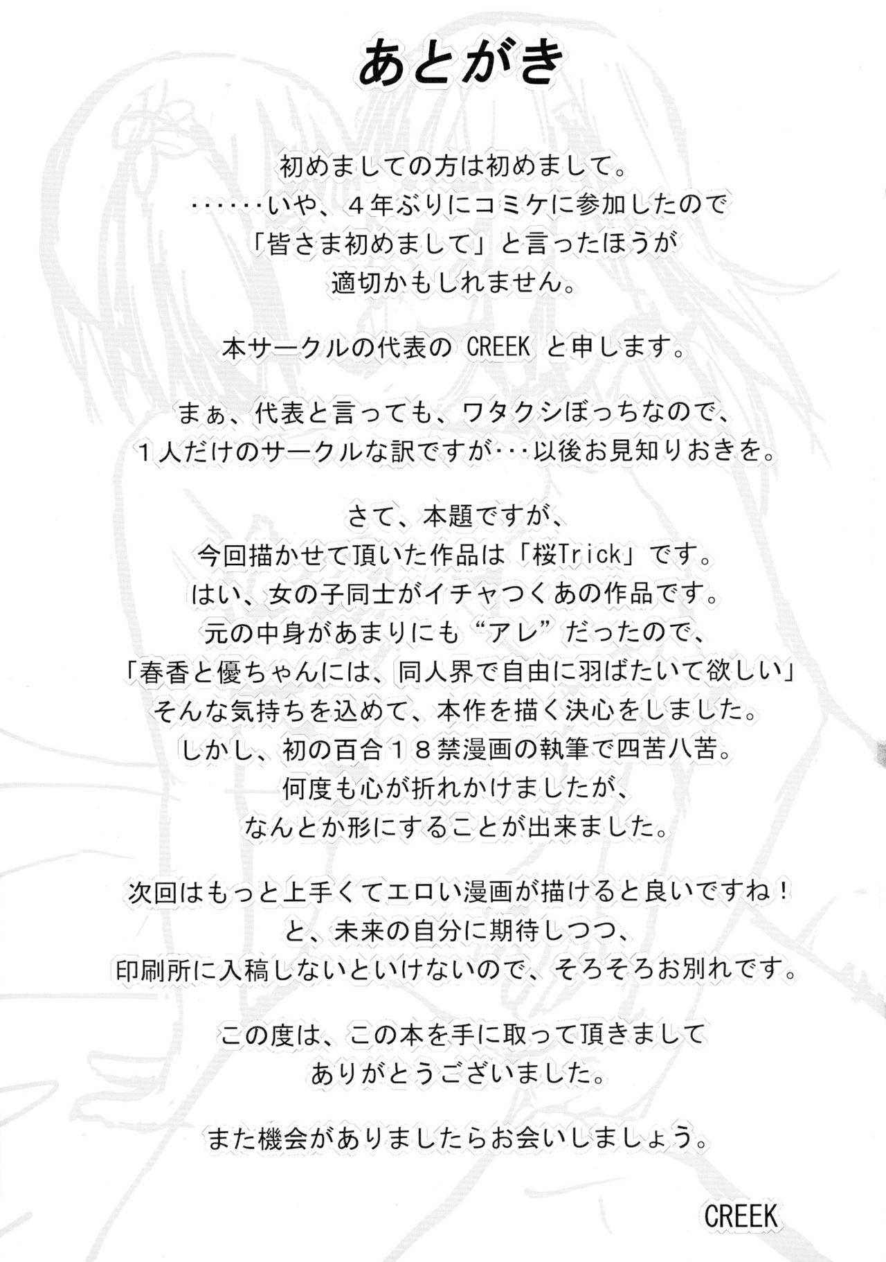 Sakura Strip 20