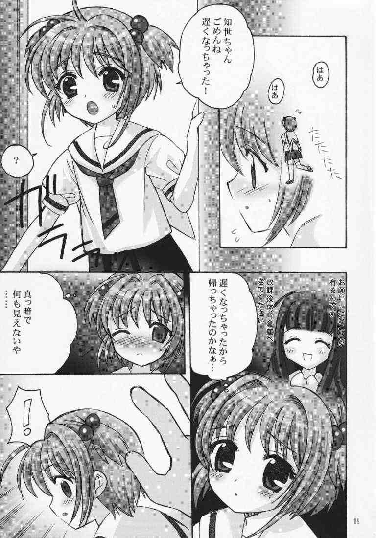 Sakura Maniac 5