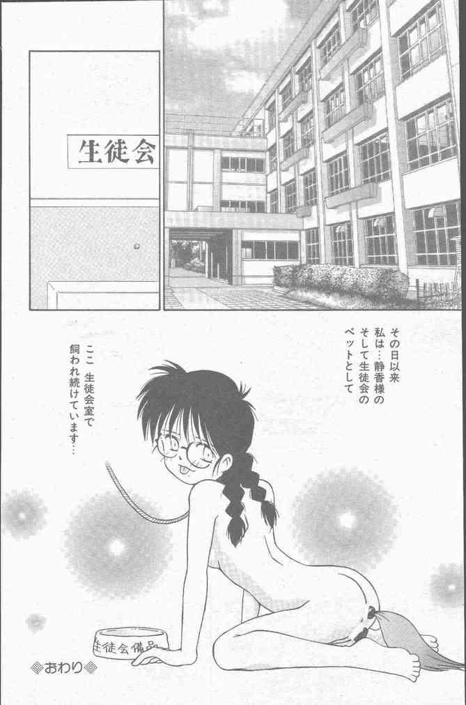 COMIC Mate 1998-01 123