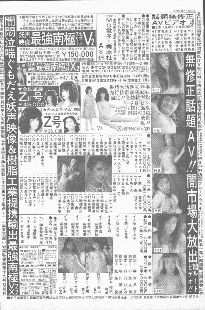COMIC Mate 1998-01 159