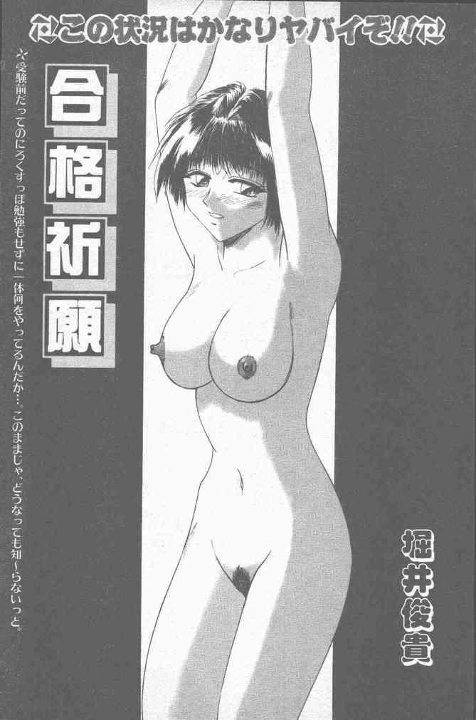 COMIC Mate 1998-01 162