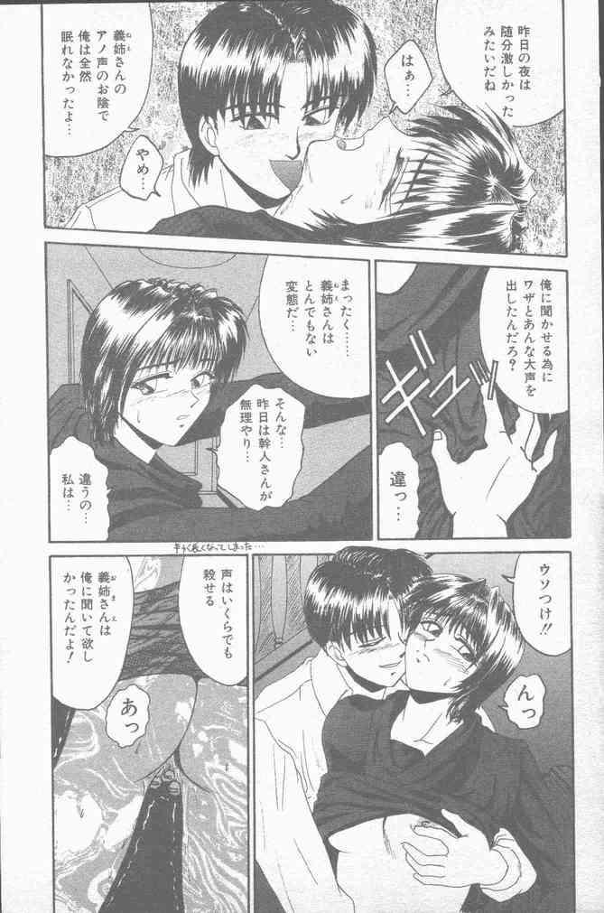 COMIC Mate 1998-01 167