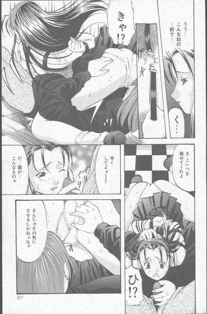COMIC Mate 1998-01 86